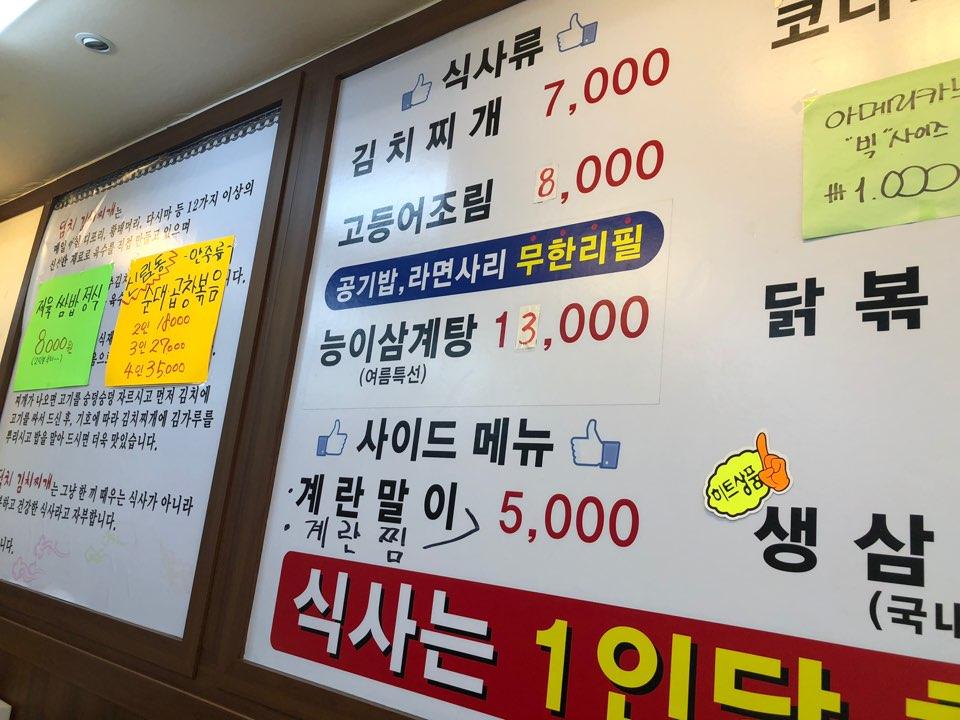 kimchi restaurant menu