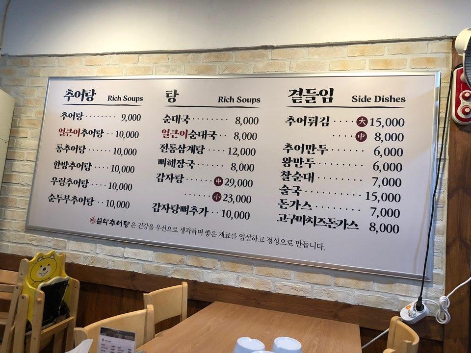 Seoul eel restaurant menu